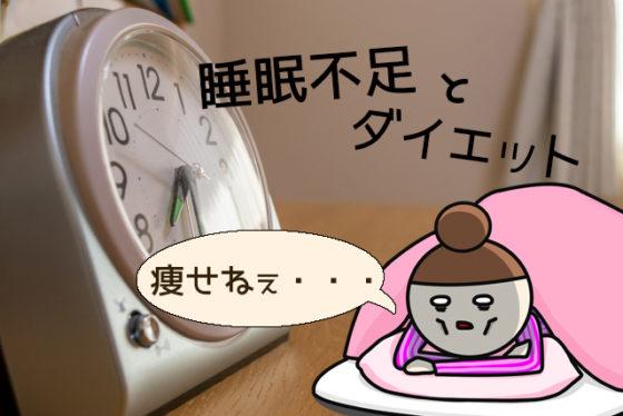 睡眠不足は痩せない