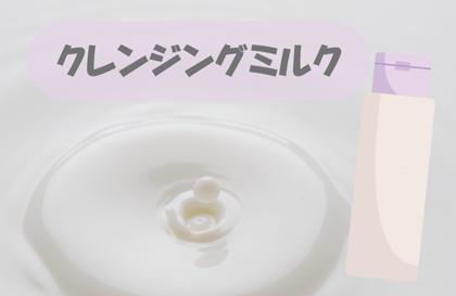 クレンジングミルク