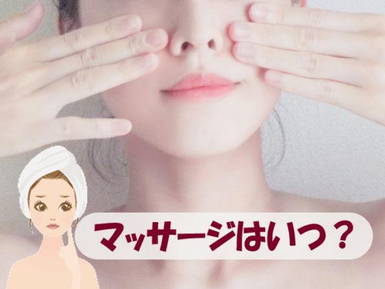 顔のマッサージはいつのタイミングでどの順番?