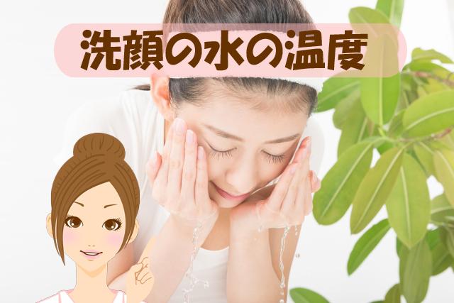 洗顔の水の温度